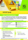 ISOVER Профі